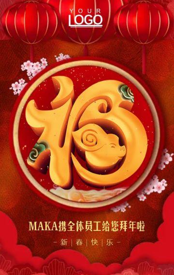 春节祝福新年贺卡企业宣传领导致辞员工祝福
