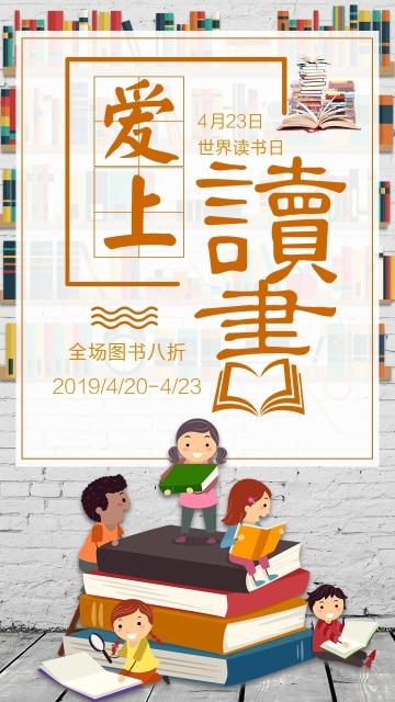 简约4.23世界读书日书籍促销折扣宣传推广活动海报