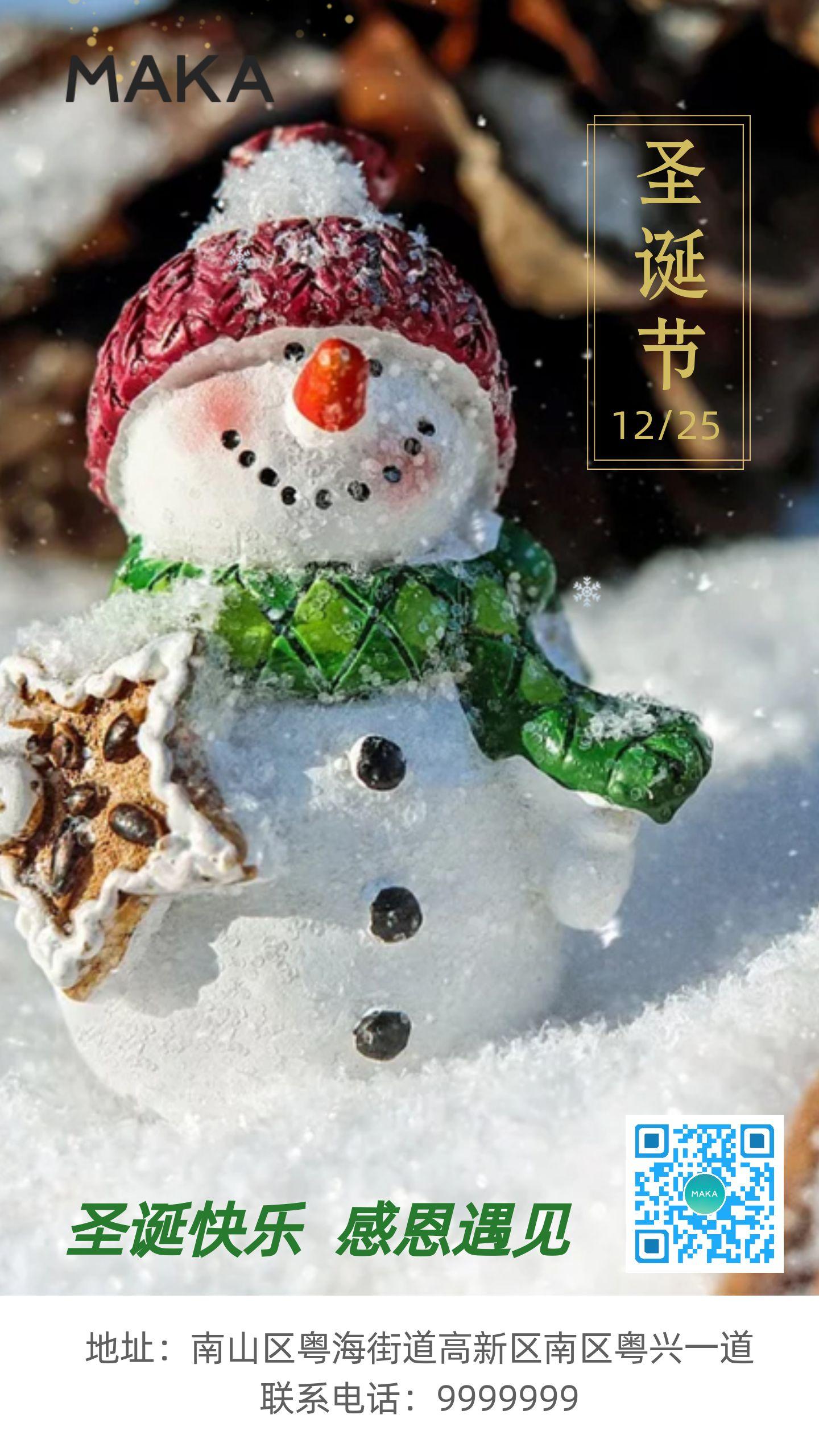 圣诞节温馨雪人时尚大气房地产宣传海报