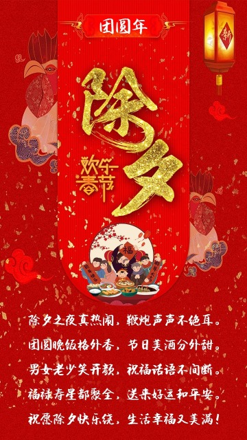 2019猪年春节除夕团圆饭