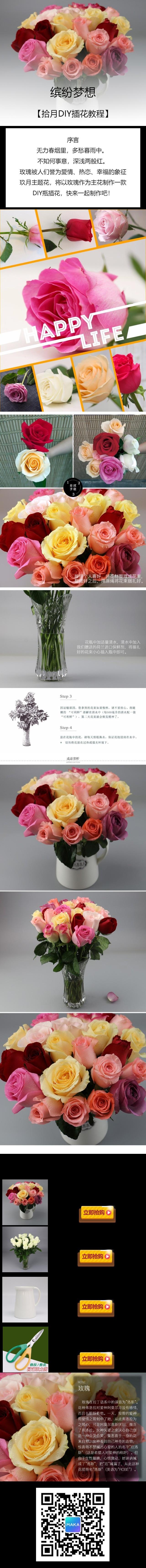 清新风格鲜花插花教程花店宣传单页模板