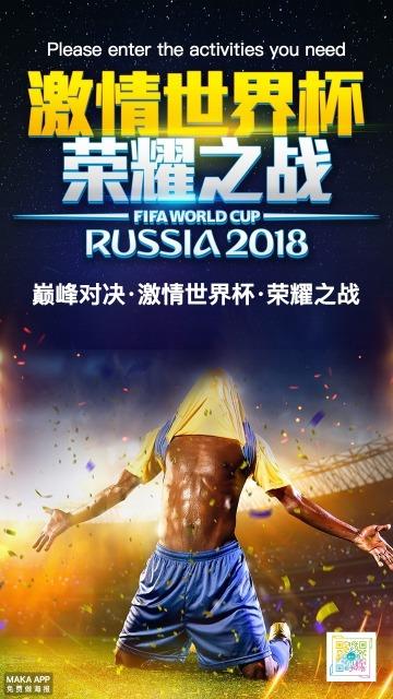 世界杯 足球 球场 大气 竞猜 活动 扫一扫 微信扫码 2018俄罗斯世界杯 世界杯 世界杯2018