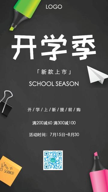 黑板清新文艺开学季上新商家大促销打折推广宣传活动优惠海报模板
