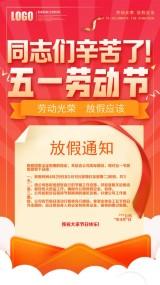 红金鲜艳五一劳动节放假通知海报