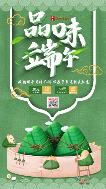 绿色创意端午节商家促销活动手机海报