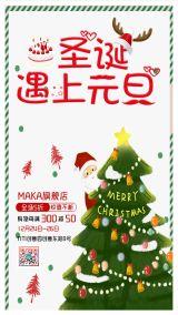 文艺清新卡通手绘绿色圣诞节产品促销宣传海报