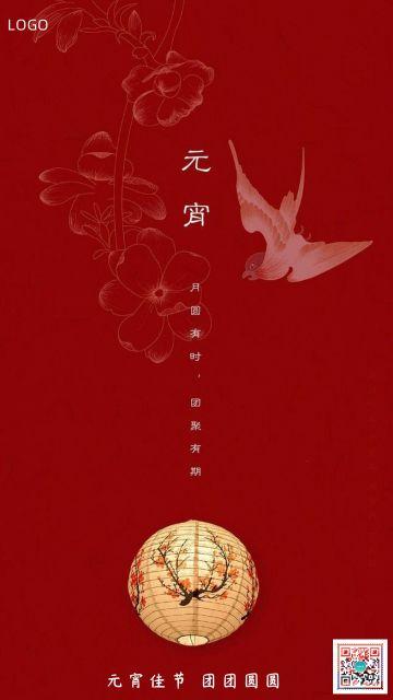 元宵节祝福贺卡 元宵节海报 春节 新年 元宵贺卡