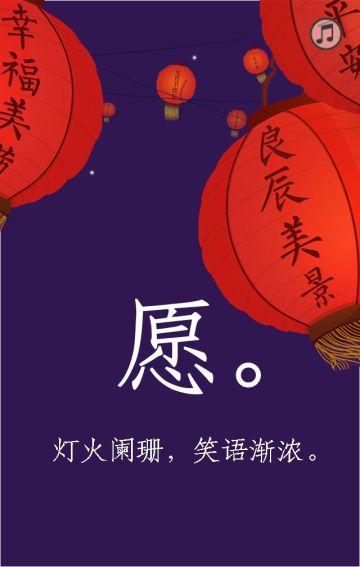 元宵节节日祝福贺卡个人/企业