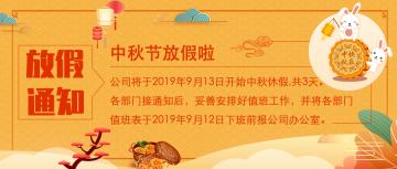 中秋节放假通知简约插画风格放假通知等微信公众号封面大图