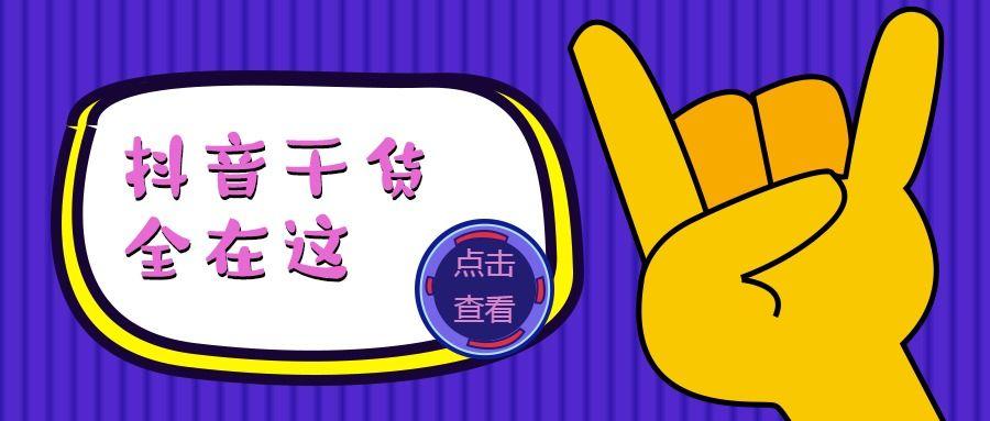紫色扁平简约纹理创意风抖音干货公众号封面
