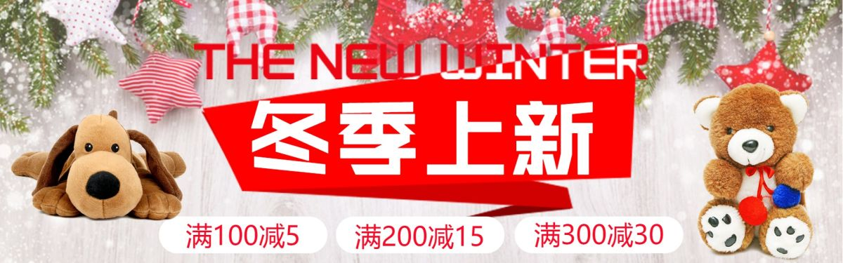 电商促销玩具布艺店铺banner