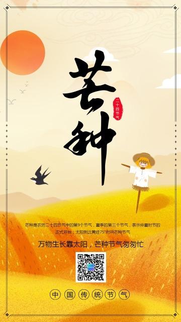 黄色文艺简约芒种节气日签海报