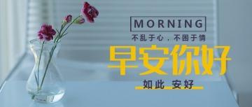 简约文艺个人早安心情新版公众号封面头条