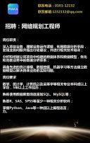 招聘/黑金/高端/大气/招聘模板/金色/黑色