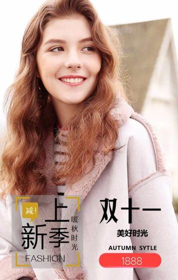 粉色时尚创意双11购物狂欢节女装新品上新节日促销翻页H5