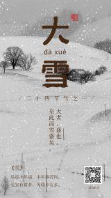 大雪节气2019灰色简约新中式大气企业宣传海报