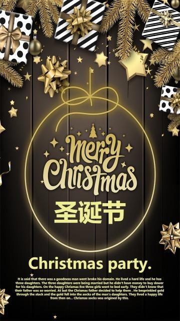 圣诞节促销海报 店铺商家产品促销活动