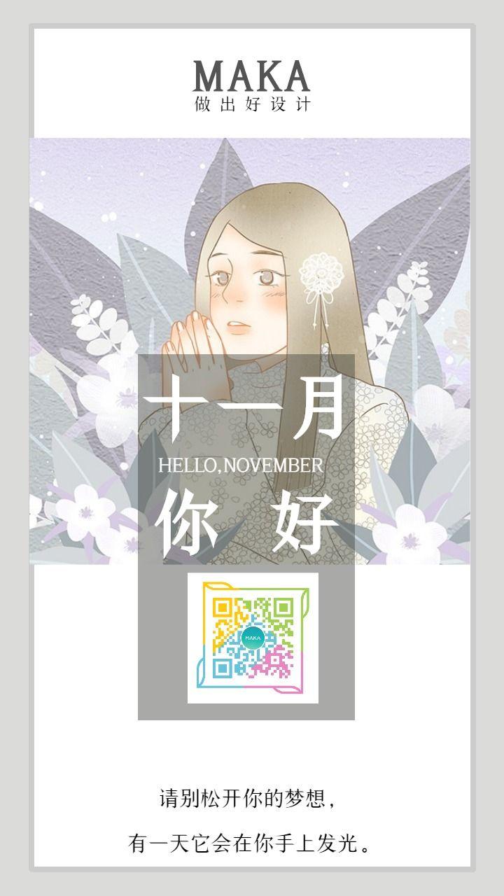 文艺清新十一月语录手机海报