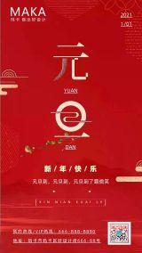 红色简约大气新年春节元旦祝福宣传海报