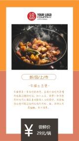 餐厅饭店新品上市促销海报
