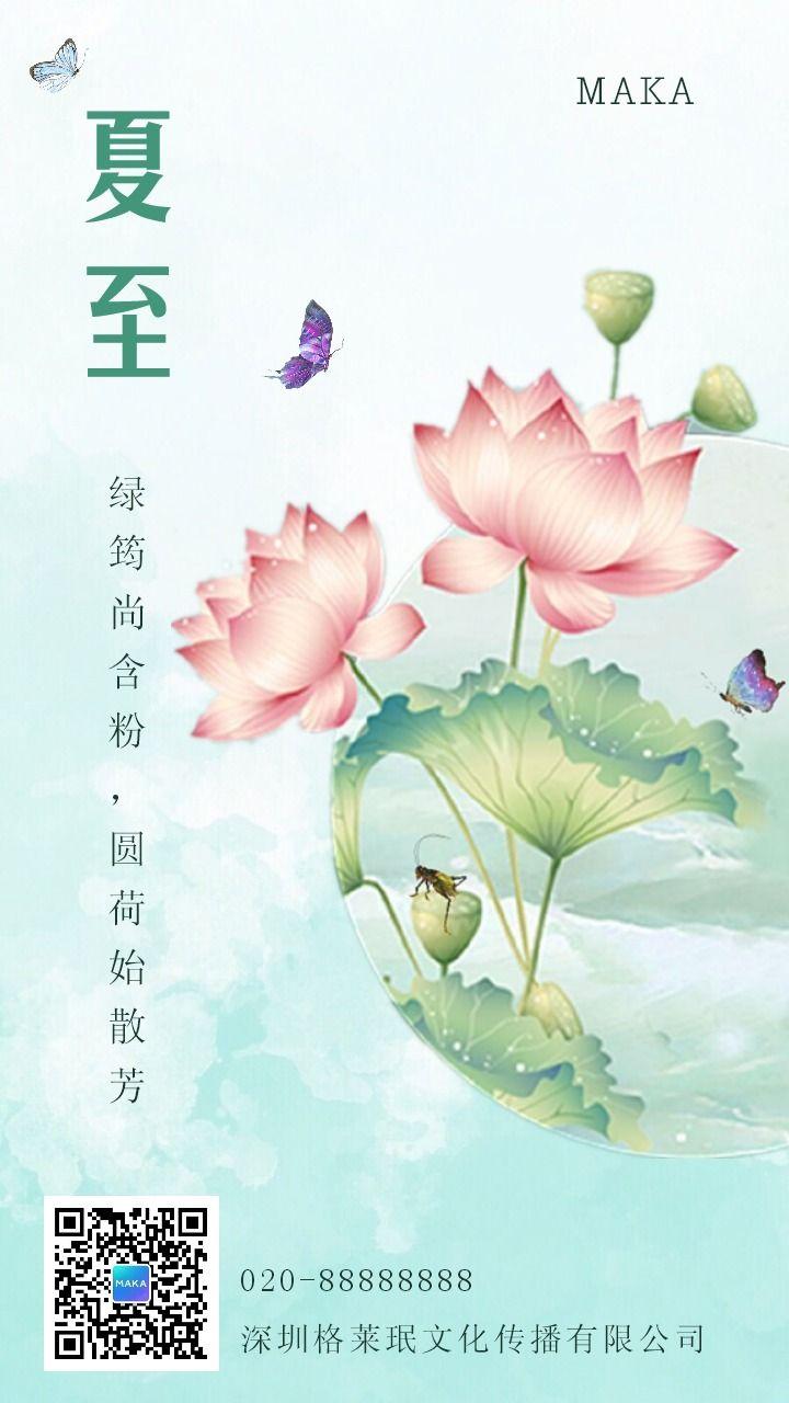 夏至二十四节气文化习俗民俗风俗企业宣传推广通用绿色简约文艺清新日签海报