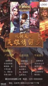 王者荣耀招聘海报