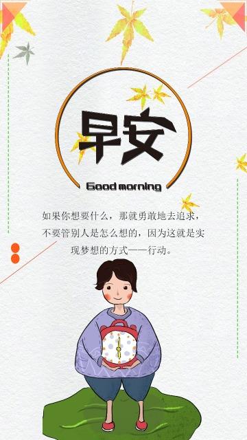 卡通手绘个人早安问候语宣传海报