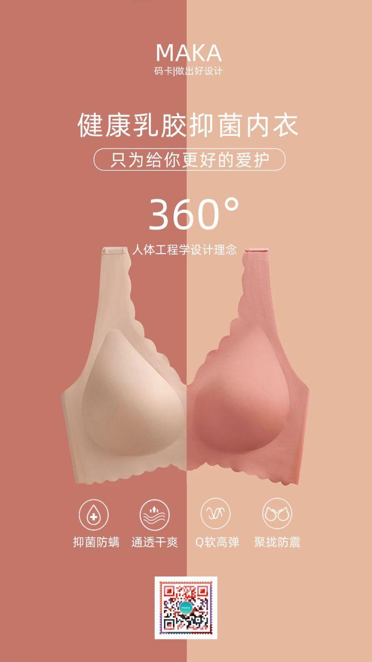 粉色简约大气时尚内衣上新宣传介绍海报
