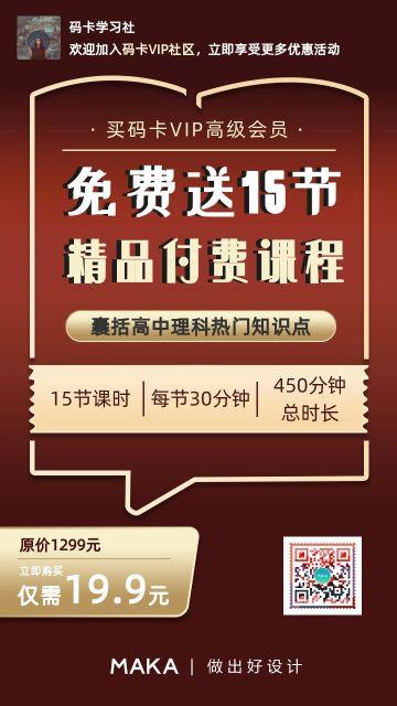 棕色简约在线教育招生课程促销宣传手机海报