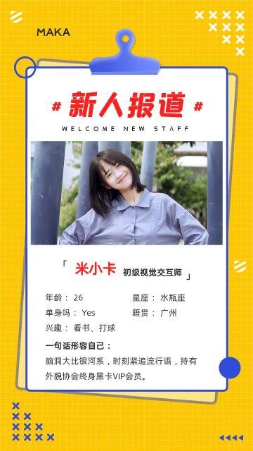 黄色简约风格新人自我介绍宣传海报