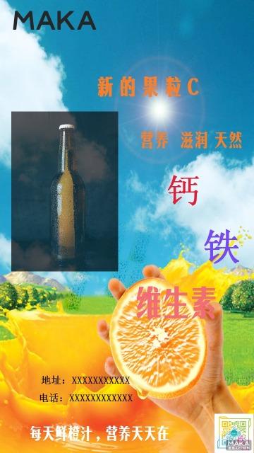 鲜橙汁宣传海报
