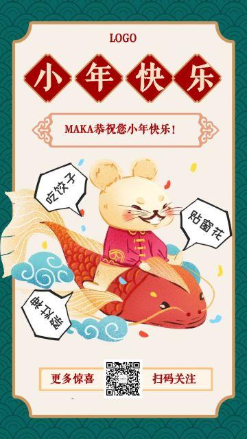 创意国潮手绘中国风小年祝福节日宣传