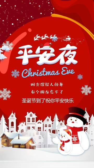红色卡通圣诞节平安夜祝福贺卡
