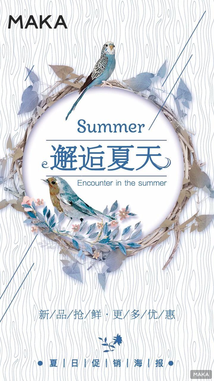 夏日促销海报、清新舒适风格