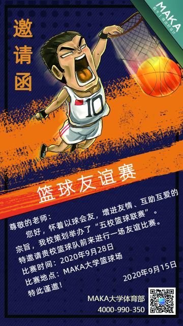 蓝色卡通篮球赛邀请函手机海报