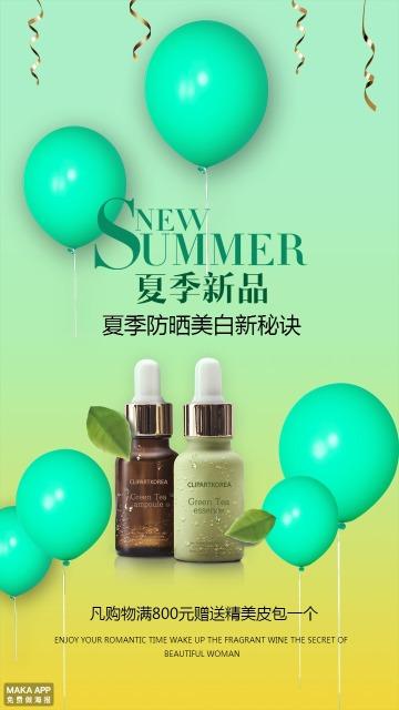 美白美肤化妆品促销宣传