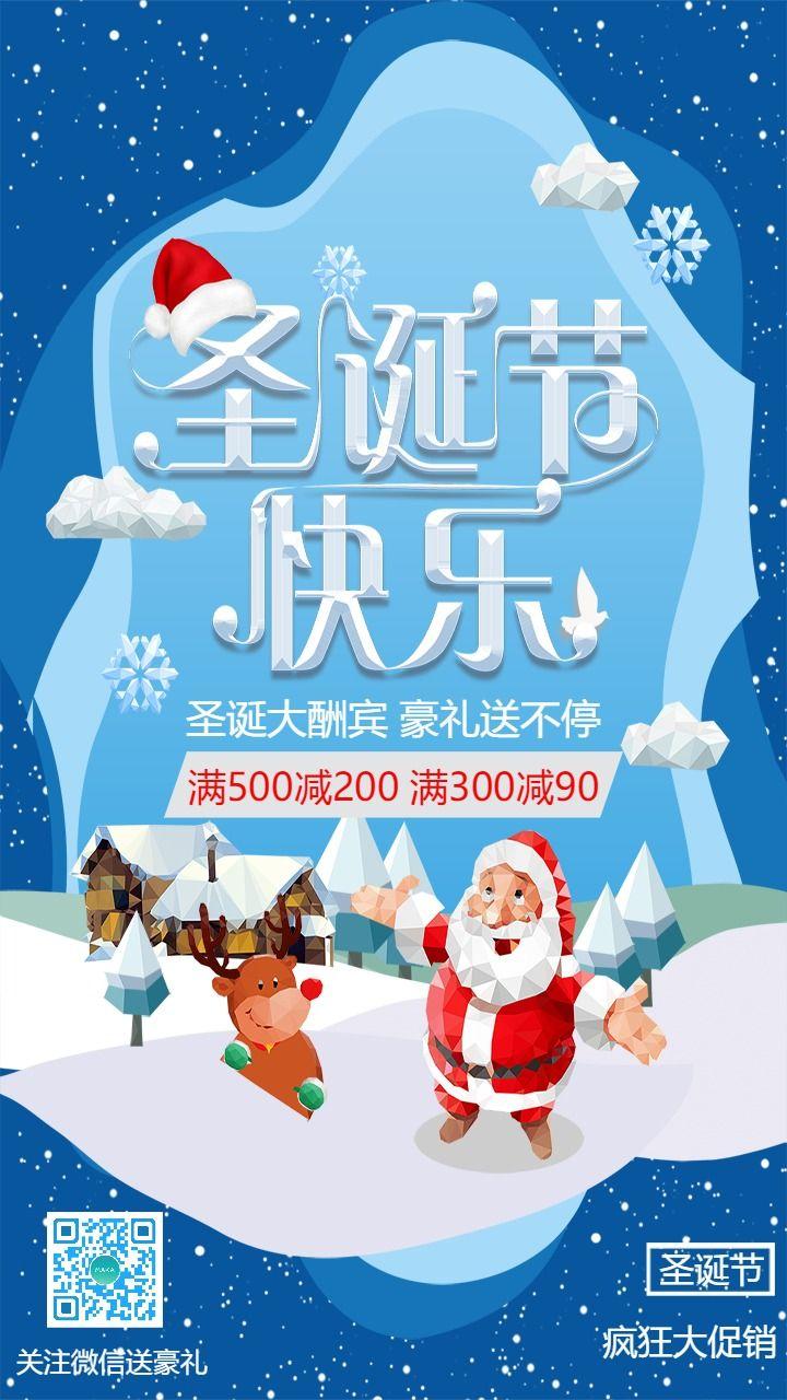清新文艺圣诞节促销