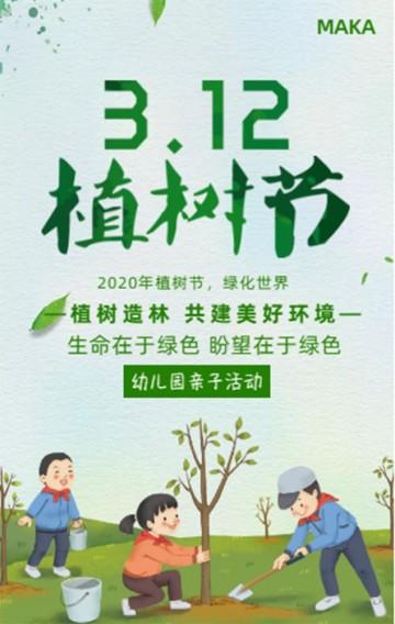 卡通手绘植树节保护环境亲子活动手机H5模版