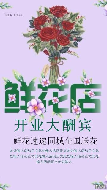 鲜花店开业大酬宾海报促销活动