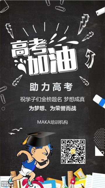 黑板手绘助力高考 高考加油冲刺祝福海报