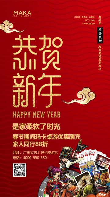 文化娱乐行业古典大气中国风桌游店新春主题优惠活动宣传海报