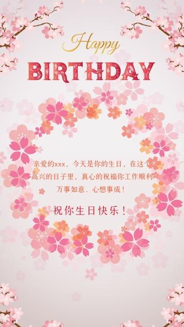 文艺唯美生日送祝福贺卡 祝你生日快乐