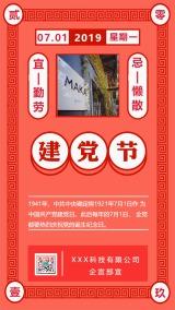 七一建党节98周年红色复古喜庆行业通用商场店铺微商促销宣传海报
