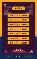 传统中国风紫色高端大气年会活动答谢会颁奖典礼邀请函请柬请帖
