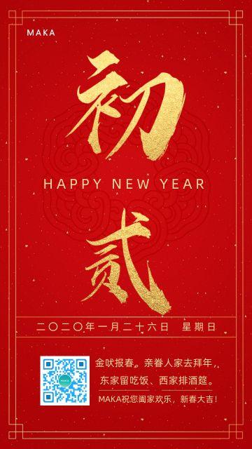 春节祝福海报正月初一拜年海报新年祝福海报新年贺卡除夕祝福新春贺卡大年初一海报模板