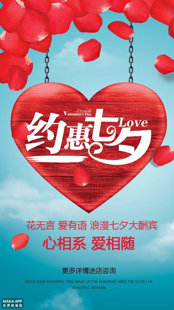 浪漫唯美七夕节促销宣传活动