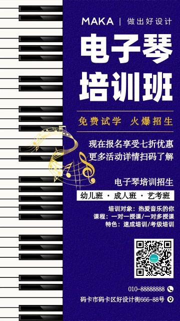 蓝色电子琴培训招生宣传手机海报