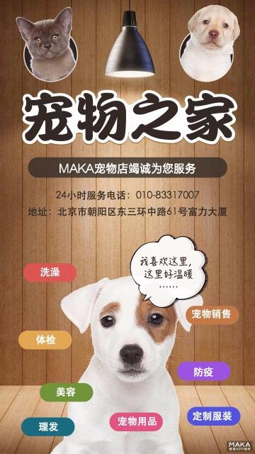 棕色可爱有趣宠物店宠物医院宣传海报