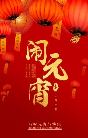 红色高端大气中国风版元宵节企业宣传模板