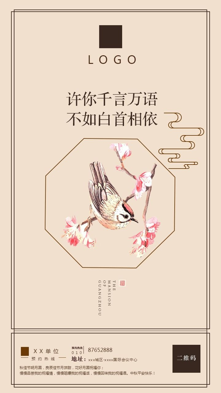 复古 中秋节宣传海报